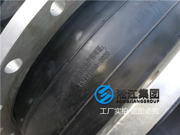 石灰浆液泵DN2000可曲挠性橡胶接头建设工程